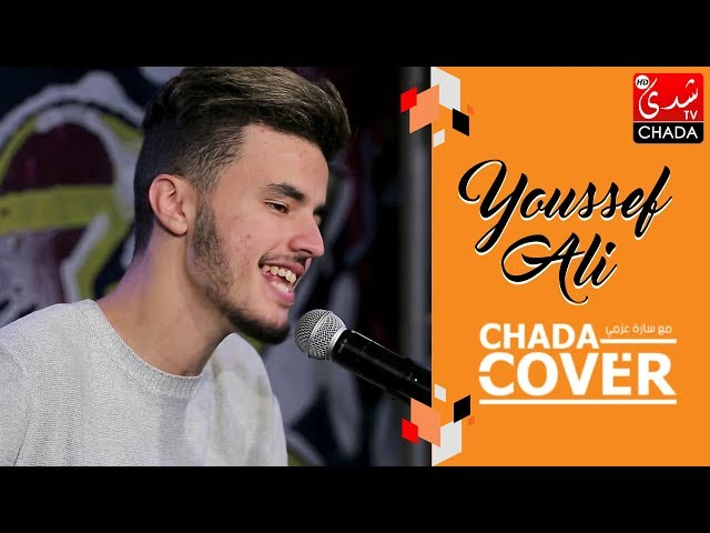 CHADA COVER EP 31 : Youssef ALI