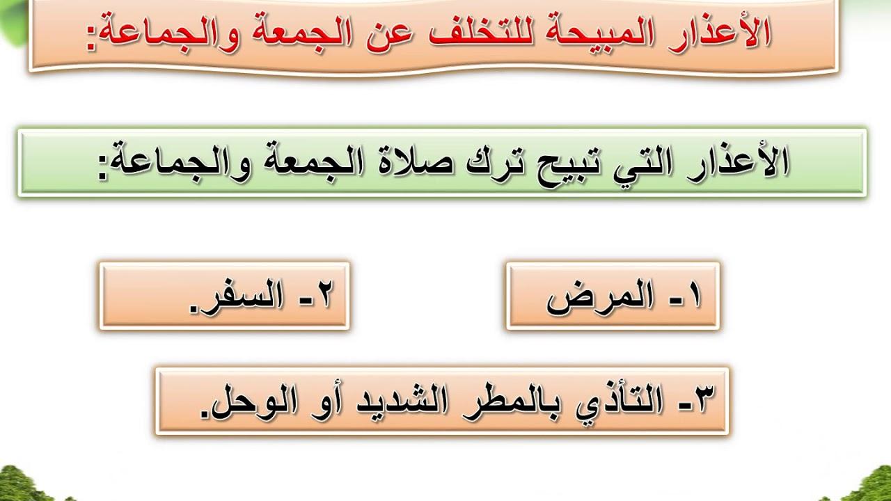 5 الصف الخامس فقه صلاة أهل الأعذار ف2 - YouTube