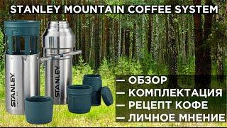 Stanley Mountain Coffee System — обзор и рецепт варки кофе в походных условиях.