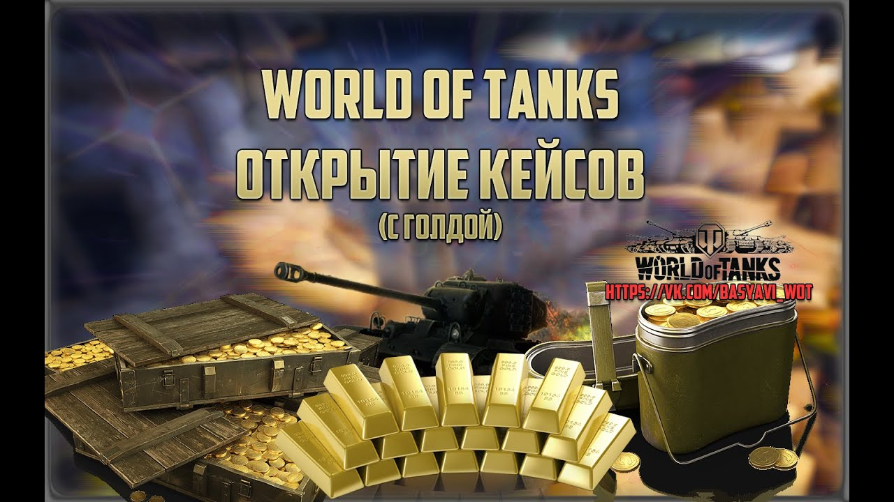танки ворлд оф танк рулетка открытие кейсов