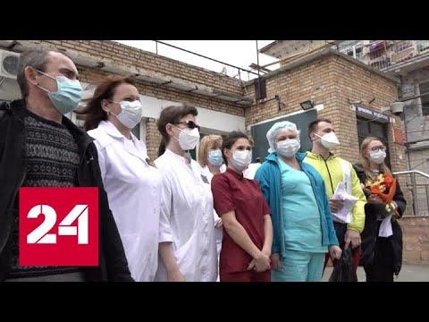 Владивосток: заразившихся COVID-19 врачей вылечили - Россия 24
