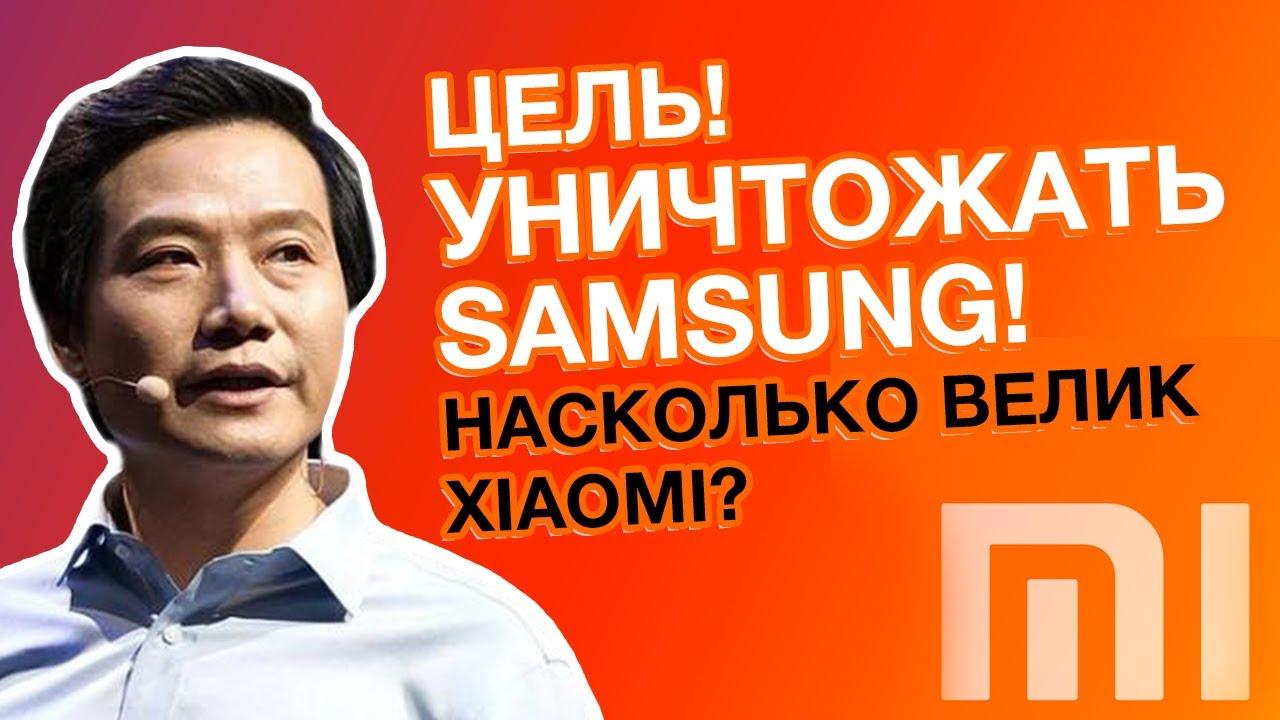 Насколько Велик Xiaomi ? История компании