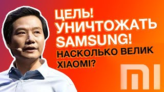 Насколько Велик Xiaomi  История компании