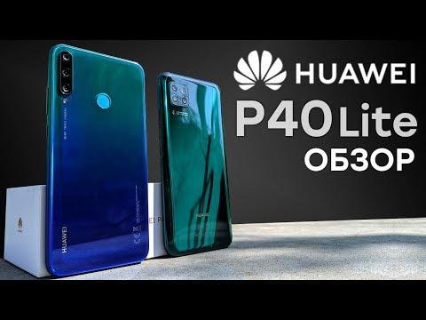 Обзор Huawei P40 Lite, P40 Lite E, Huawei Watch GT2e