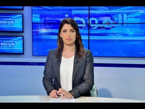 نشرة أخبار الساعة 17:00 ليوم الإربعاء 29 أوت 2018 -قناة نسمة