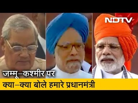 Prime Time With Ravish Kumar: 15 अगस्त को प्रधानमंत्रियों के भाषण में Kashmir