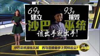Prime Talk 八点最热报 13/12/2018 - 马哈迪把巫统从沙巴连根拔起!