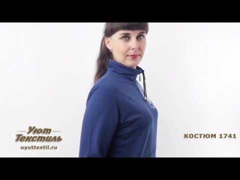 Женский костюм 1741 - спортивные костюмы для женщин и мужчин в Уют Текстиль Иваново