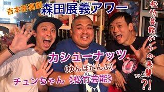 吉本新喜劇の森田展義が、今回は2014年12月ぶりに 松竹芸能より「まるで...