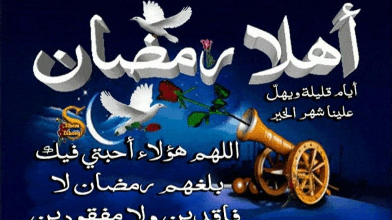 أجمل أنشوده عن شهر رمضان المبارك 2019 يامرحبا بك يارمضان لاتنسى الاعجاب بالفديو Youtube