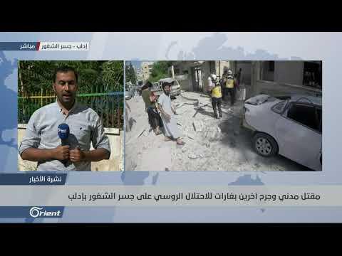 مقتل 12 مدنيا في معرشورين بقصف الميليشيا الطائفية - سوريا
