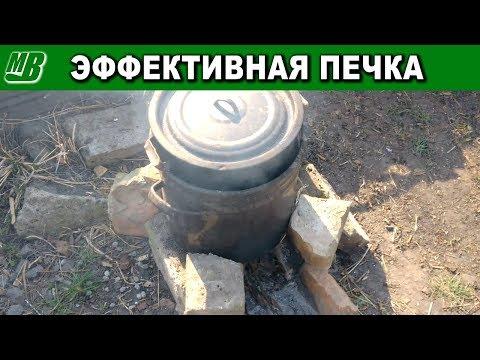 Простая эффективная печь для приготовления пищи на улице прототип из хлама
