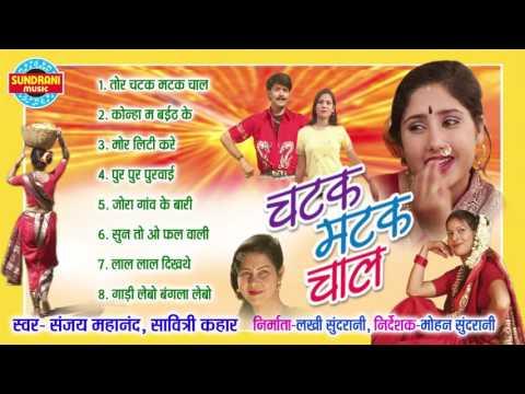 Chatak Matak Chaal - Chhattisgarhi Superhit Album - Jukebox - Suneel Tiwari, Prakash Awasthi