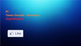 #1 Тани Онлайн Палетуха