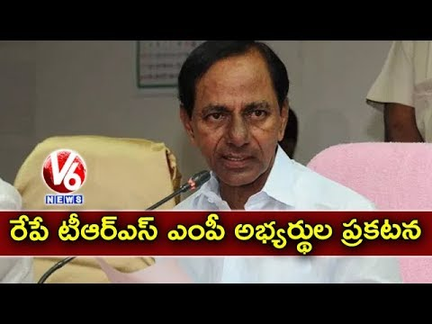 CM KCR To Announce MP Candidates List Tomorrow | Lok Sabha Elections 2019 | V6 News Mp3