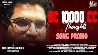 BC 10000 CC Thoughts Song Promo - Swathi Reddy || Bheems Ceciroleo || Latest Telugu Songs