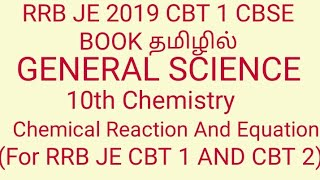 RRB JE 2019 CBT 1 &2 GENERAL SCIENCE 10th Chemistry CBSE BOOK EXPLAINED IN TAMIL GROUP STUDY #6