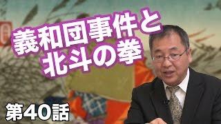 第40話 義和団事件と北斗の拳 【CGS ねずさん】