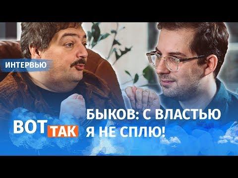 Дмитрий Быков –