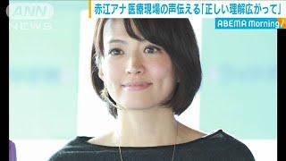「正しい理解を」療養中の赤江珠緒さんメールで訴え(20/05/13)