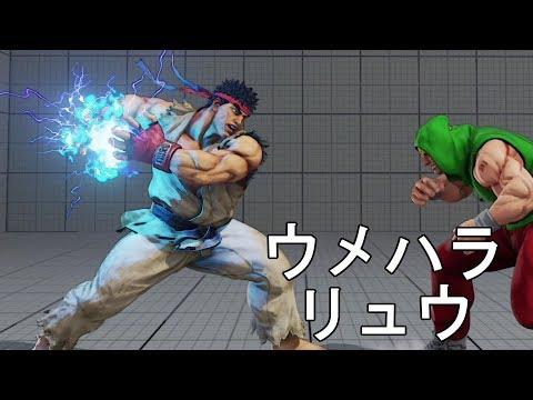 美しきウメハラリュウ 対グラマスエド 3先 Daigo Umehara(Ryu) VS diabloDOC(ED) FT3