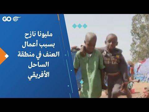 مليونا نازح بسبب أعمال العنف في منطقة الساحل الأفريقي