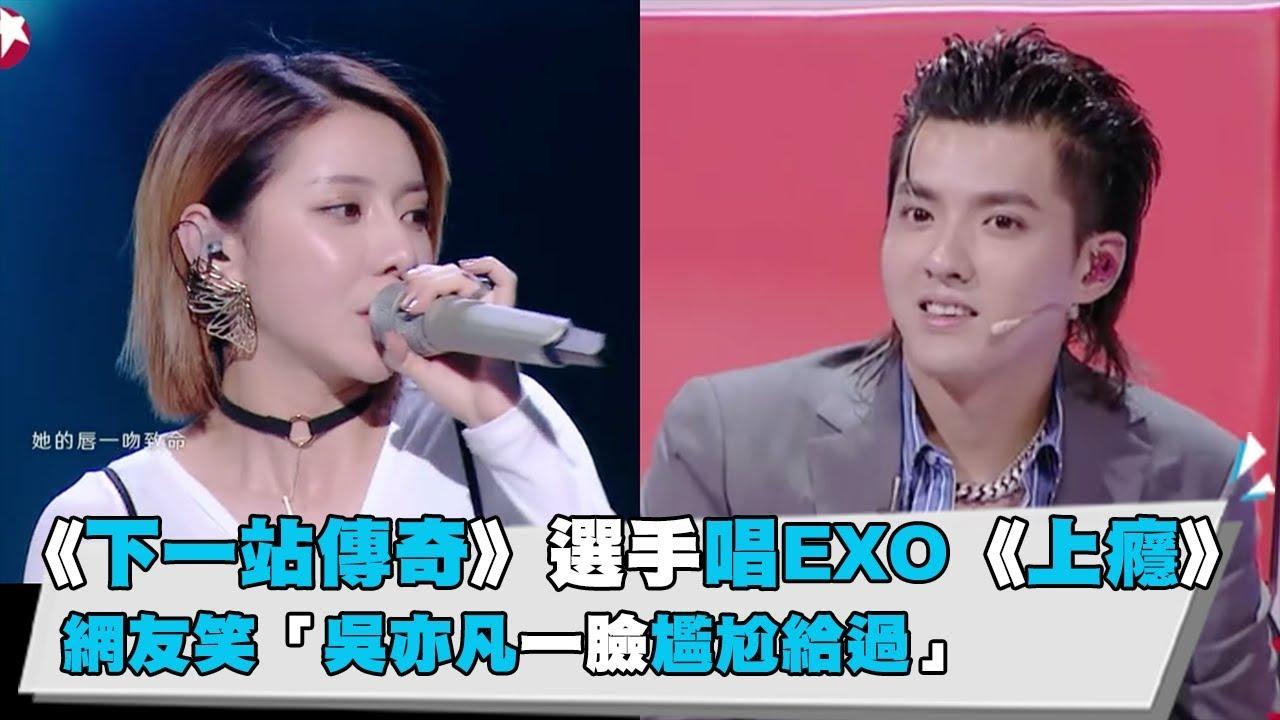 【下一站傳奇】《下一站傳奇》選手唱EXO《上癮》 吳亦凡一臉尷尬給過 - YouTube