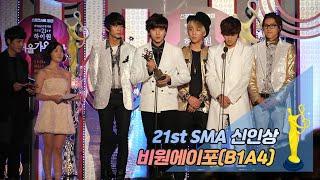 [제21회 서울가요대상 SMA] 신인상 시상 비원에이포(B1A4)