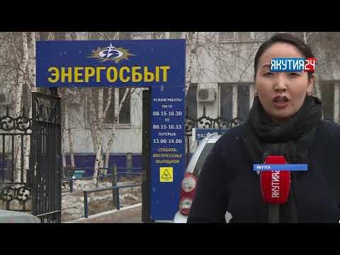 Якутские энергетики и судебные приставы посетили злостных неплательщиков