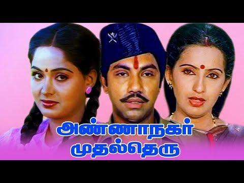 Annanagar Mudhal Theru | Sathyaraj, Radha, Ambika | Superhit Tamil Movie HD