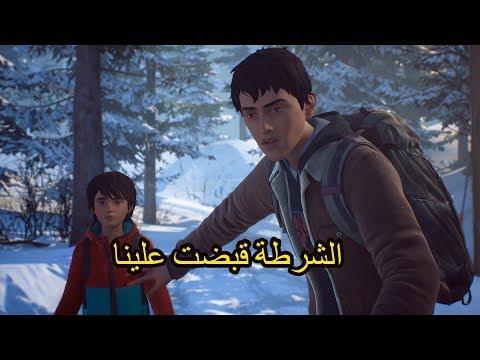 لعبة life is strange 2 | الشرطة طبت علينا !! thumbnail
