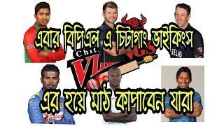 এবার chittagong Vikings হয়ে মাঠ কাপাবেন যারা | সৌম্য সরকার | কোরি অ্যান্ডারসন