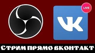 Как же стримить ВКонтакте через компьютер и телефон? РЕШЕНО! Прямой эфир ВК!