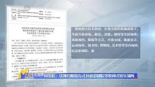 国务院:以预约限流方式开放影剧院等密闭式娱乐场所【中国电影报道   20200511】