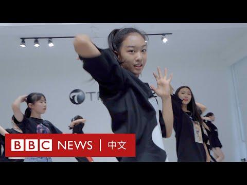 中國明星工廠:如何從小打造一名流行偶像 - BBC News 中文