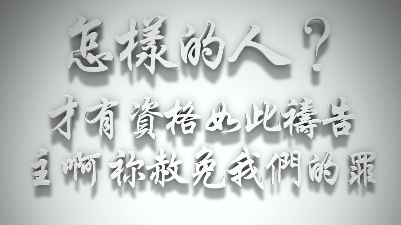 #怎樣的人 才有資格如此禱告:「主啊。禰赦免我們的罪」(感情聖化要理問答390問) - YouTube