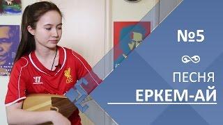 Урок 5. Песня Еркем-ай