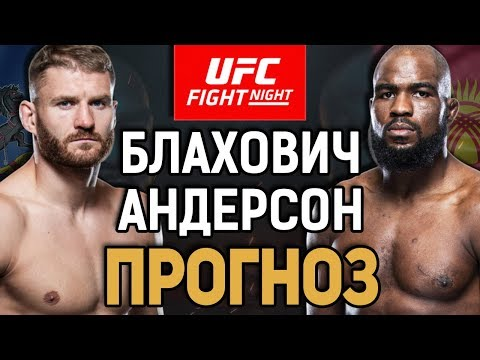 ЯН ПОВТОРИТ СУДЬБУ ДЖОННИ УОКЕРА!? Ян Блахович vs Кори Андерсон / Прогноз к UFC on ESPN+ 25