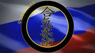 семинар по Aikijujutsu  в Санкт-Петербурге