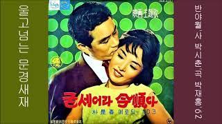 울고넘는 문경새재 1962  박재홍