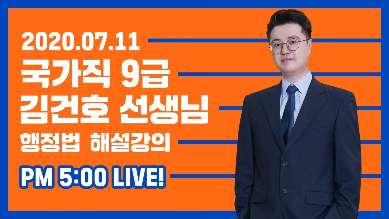 2020년도 국가직 9급 필기시험 행정법 해설강의 l 김건호 선생님