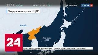 Российские пограничники со стрельбой задержали напавших на них северокорейцев