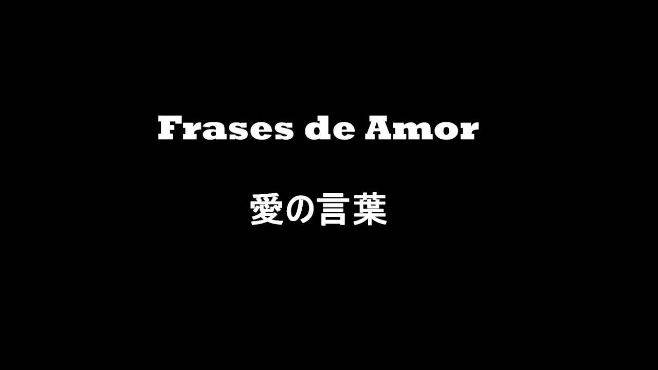 愛の言葉 Frases De Amor 03 Youtube