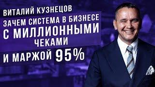 Виталий Кузнецов про Инфобизнес, развитие Онлайн-школ и результаты систематизации процессов 16+