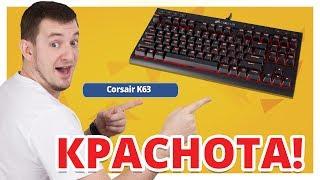 САМАЯ ДЕШЕВАЯ КЛАВИАТУРА от Corsair! ✔ Обзор Игровой Клавиатуры Corsair K63!