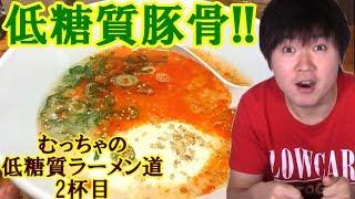 """博多の名店""""一風堂""""の麺なしラーメン!からかとんこつ豆腐が絶品!!すっき..."""