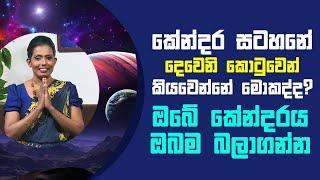 කේන්දර සටහනේ දෙවෙනි කොටුවෙන් කියවෙන්නේ මොකද්ද?   Piyum Vila   04 - 06 - 2021   SiyathaTV Thumbnail