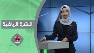 النشرة الرياضية | 25 - 11 - 2019 | تقديم صفاء عبدالعزيز | يمن شباب