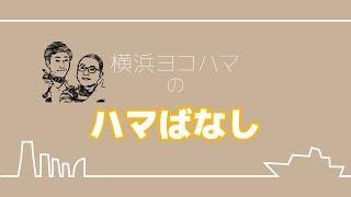 今月のゲストは横浜を離れ、おとなり町田のアーティスト「まちだガール...