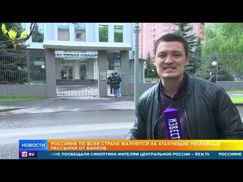 Банк «Русский стандарт» атаковал россиян звонками и сообщениями